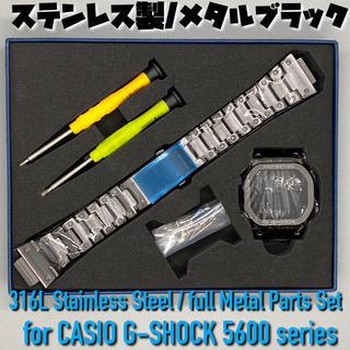 5600系G-SHOCK用ステンレス製パーツセット 【メタルブラック 】(腕時計(デジタル))