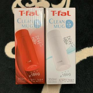 ティファール(T-fal)のT-fal Clean mug 2つセット(タンブラー)