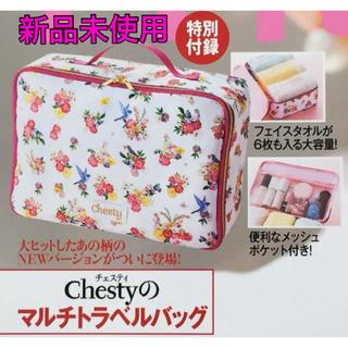 Chesty - 新品未使用  chesty マルチトラベルバッグ