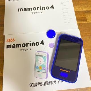 au - マモリーノ4 au キッズ携帯