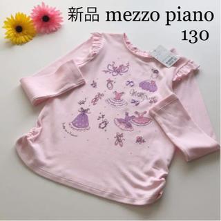 mezzo piano - 新品!メゾピアノ  長袖 シャツ ロンT 秋 冬 ドレス ファミリア ミキハウス