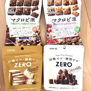 森永製菓 - 身体に良いおやつセット☆マクロビ派&ゼロビスケット・チョコレート