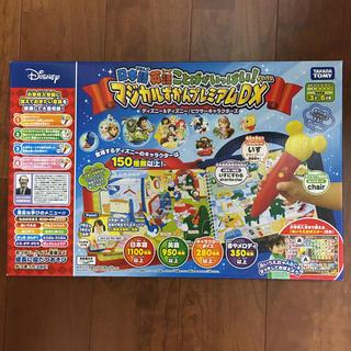 タカラトミー(Takara Tomy)のディズニー 日本語英語 ことばがいっぱい! マジカルずかんプレミアムDX(知育玩具)