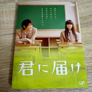 君に届け プレミアム・エディション(初回生産限定) DVD