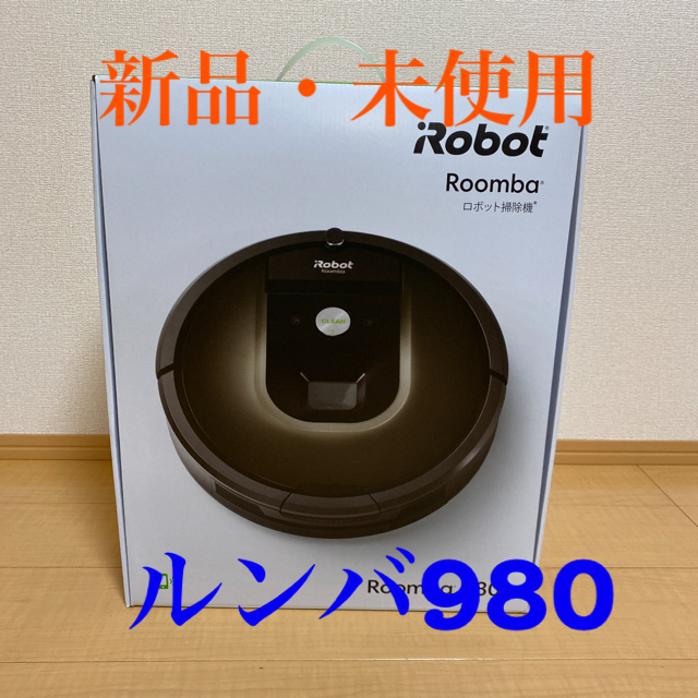 iRobot(アイロボット)のIROBOT ルンバ980【新品・未使用】 スマホ/家電/カメラの生活家電(掃除機)の商品写真