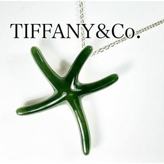 Tiffany & Co. - ティファニー TIFFANY 翡翠 スターフィッシュ ネックレス シルバー