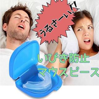 マウスピース いびき 防止 予防 安眠 鼻呼吸 歯ぎしり 自分専用 送料無料(口臭防止/エチケット用品)