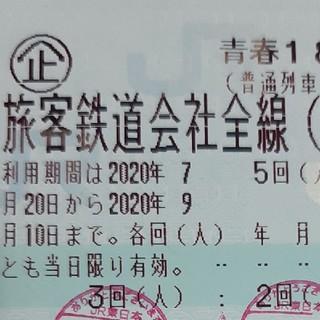 ジェイアール(JR)の18きっぷ 残1回 2020夏(鉄道乗車券)