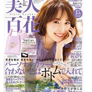 トッカ(TOCCA)の美人百花 9月号 雑誌 付録 セット(ファッション)