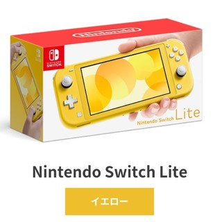 Nintendo Switch - 【新品未使用】Nintendo Switch Lite イエロー
