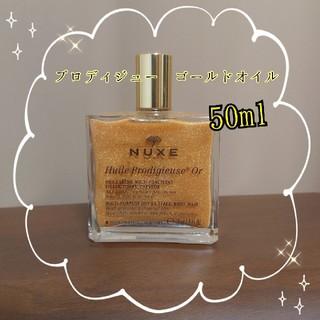 【NUXE】プロディジュー ゴールド オイル(ボディオイル)