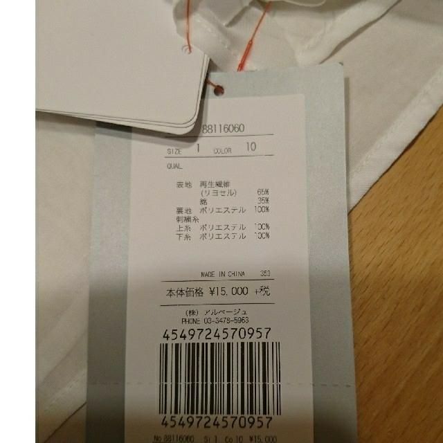 Rirandture(リランドチュール)の新品💠リランドチュール ブラウス レディースのトップス(シャツ/ブラウス(半袖/袖なし))の商品写真