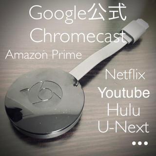 Google公式 第2世代 クロームキャスト