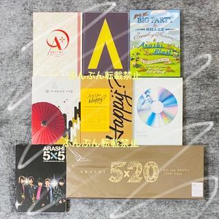 アラシ(嵐)の嵐 DVD Blu-ray CD 8点(ミュージック)