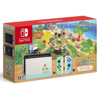 Nintendo Switch - 限定Nintendo Switch あつまれ どうぶつの森セット