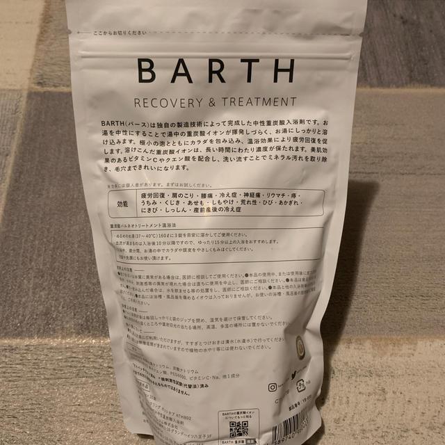 BARTH スパークリングホットタブ 炭酸入浴剤  コスメ/美容のボディケア(入浴剤/バスソルト)の商品写真