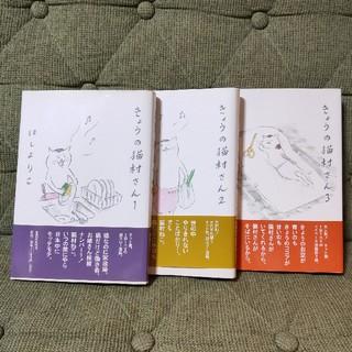 マガジンハウス(マガジンハウス)のきょうの猫村さん 1〜3巻(その他)