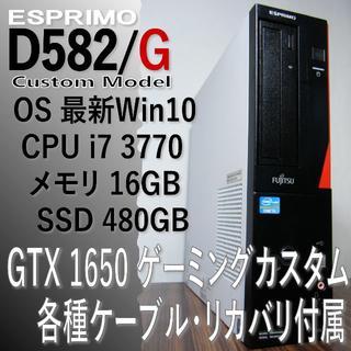 フジツウ(富士通)のGTX 1650 i7 16GB SSD 480GB D582/G カスタム(デスクトップ型PC)