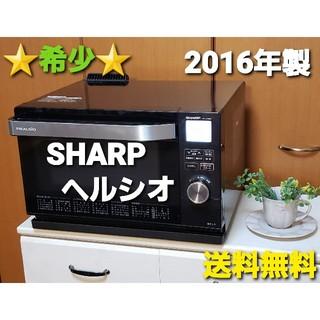 SHARP - ☆希少☆シャープ ヘルシオウォーターオーブンAX-CA300-B 2016年製