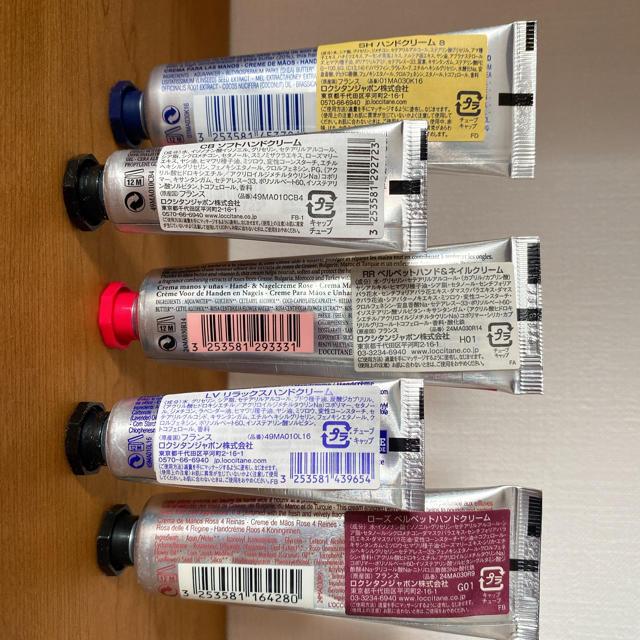 L'OCCITANE(ロクシタン)のロクシタン ハンドクリーム コスメ/美容のボディケア(ハンドクリーム)の商品写真