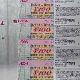 AEON - イオン優待券50枚