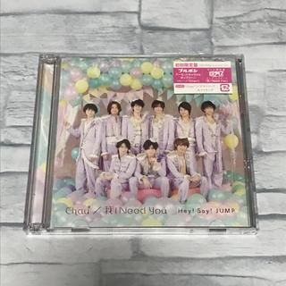 ヘイセイジャンプ(Hey! Say! JUMP)のChau# 初回限定盤 (CD+DVD) +記念パスケース(ポップス/ロック(邦楽))