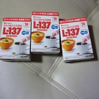 ハウスショクヒン(ハウス食品)の只今お値下げ中です。まもり高める乳酸菌L-137(10本入り×3箱分)です。(その他)