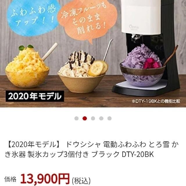 ドウシシャ(ドウシシャ)のドウシシャ 2020年モデル かき氷機 DTY-20BK インテリア/住まい/日用品のキッチン/食器(調理道具/製菓道具)の商品写真