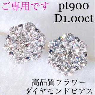 pt900 ミステリーセッティングフラワーダイヤモンドピアス 計D1.00ct✨