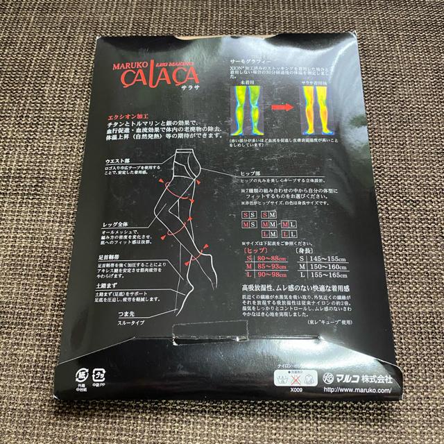MARUKO(マルコ)のMARUKO マルコ ストッキング サラサ L サニーブラウン レディースのレッグウェア(タイツ/ストッキング)の商品写真