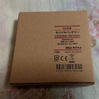 ムジルシリョウヒン(MUJI (無印良品))の無印良品 モバイルバッテリー(バッテリー/充電器)