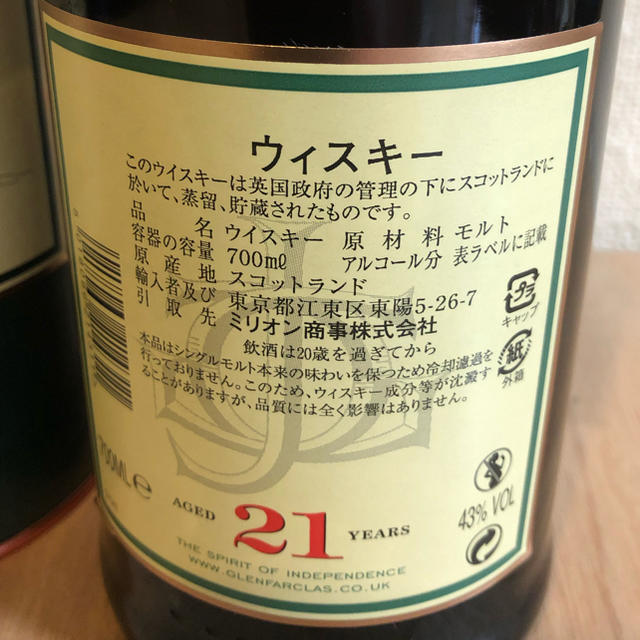 グレンファークラス21年 食品/飲料/酒の酒(ウイスキー)の商品写真