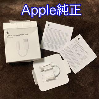 アップル(Apple)の箱付 Apple 純正 新品未使用 C to ヘッドフォンジャック 変換アダプタ(変圧器/アダプター)