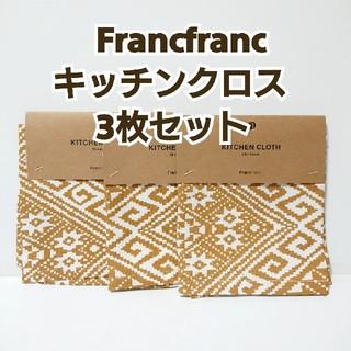 フランフラン(Francfranc)のFrancfranc フランフラン キッチンクロス 3枚セット(収納/キッチン雑貨)