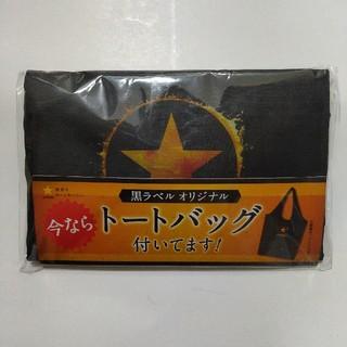サッポロ(サッポロ)の黒ラベル オリジナル エコバッグ シンプル(エコバッグ)