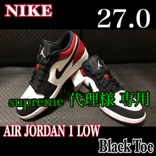 "NIKE - Nike Air Jordan 1 Low ""Black Toe"" 27.0cm"