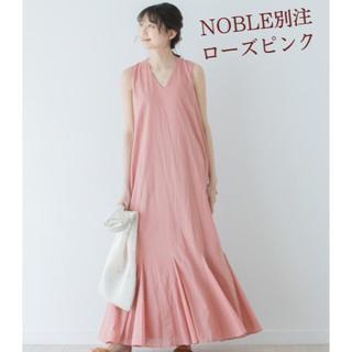 Noble - MARIHA 即完売 NOBLE別注 夏の月影のドレス ローズピンク