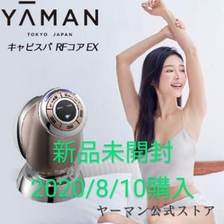 ヤーマン(YA-MAN)のラッキー様専用  新品未開封 保証書付き キャビスパRFコアEX 2(エクササイズ用品)
