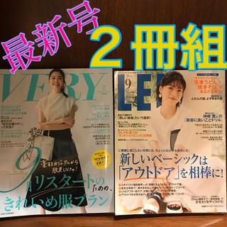 シュウエイシャ(集英社)の雑誌 女性誌 VERY 9月号 最新号 LEE 9月号 コンパクト版 2冊セット(ファッション)
