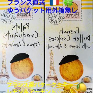 フランス産バタークッキーレモン&アーモンド2箱・ゆうパケット専用