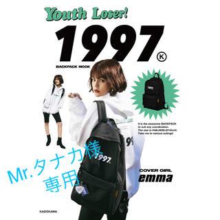 Mr.タナカ様専用Youth Loser 1997 バックパック 黒リュック(リュック/バックパック)
