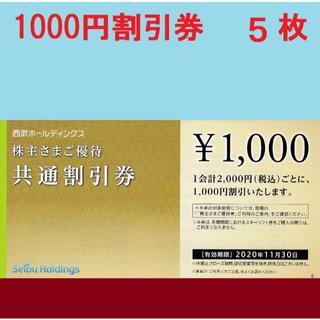 プリンス(Prince)の5枚※西武※1000円共通割引券5000円分※株主優待券(その他)