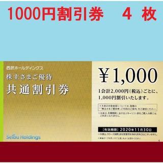 プリンス(Prince)の4枚※西武※1000円共通割引券4000円分※株主優待券(その他)