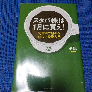スタバ株は1月に買え! 10万円で始めるイベント投資入門(ビジネス/経済)