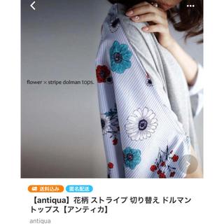 antiqua - アンティカ 花柄ドルマンツリー