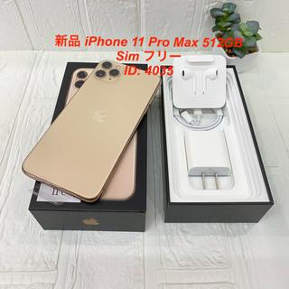 アイフォーン(iPhone)の新品 iPhone 11 Pro Max 512GB  Sim フリー (スマートフォン本体)