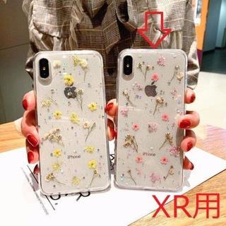 【iPhoneXR用/ピンク】ドライフラワーとラメ入り可愛いケース