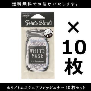 【セール】ジョンズブレンド ホワイトムスクエアフレッシュナー10枚セット