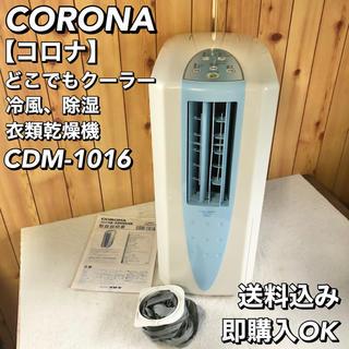 コロナ - CORONA どこでもクーラー 冷風 衣類乾燥除湿機 CDM-1016