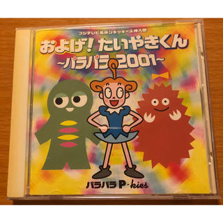 およげ!たいやきくん~パラパラ2001~/パラパラP-kies